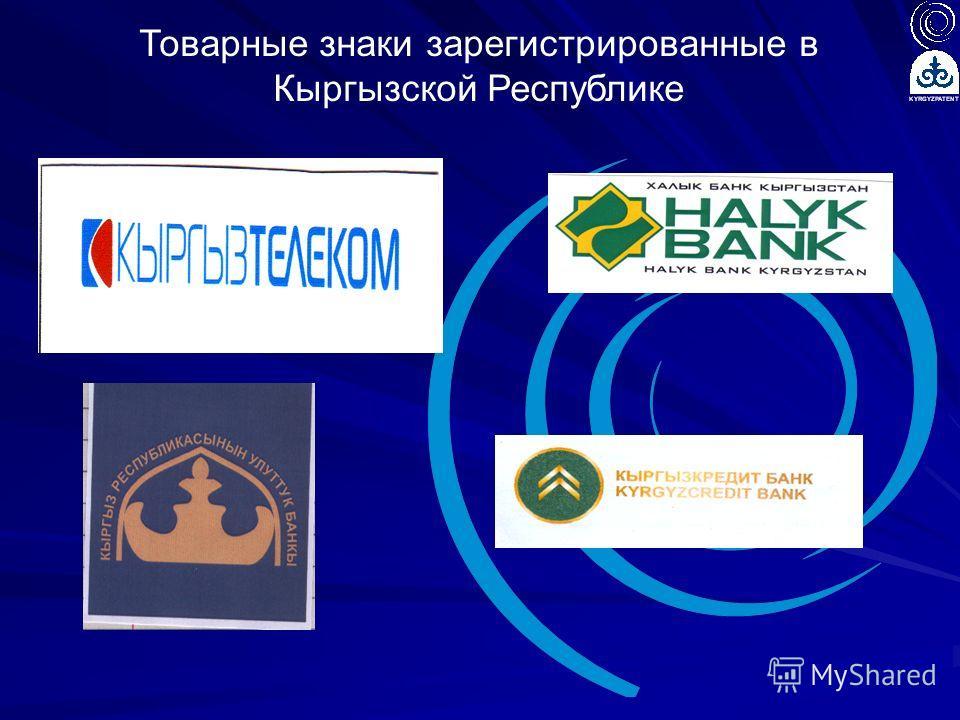 Товарные знаки зарегистрированные в Кыргызской Республике