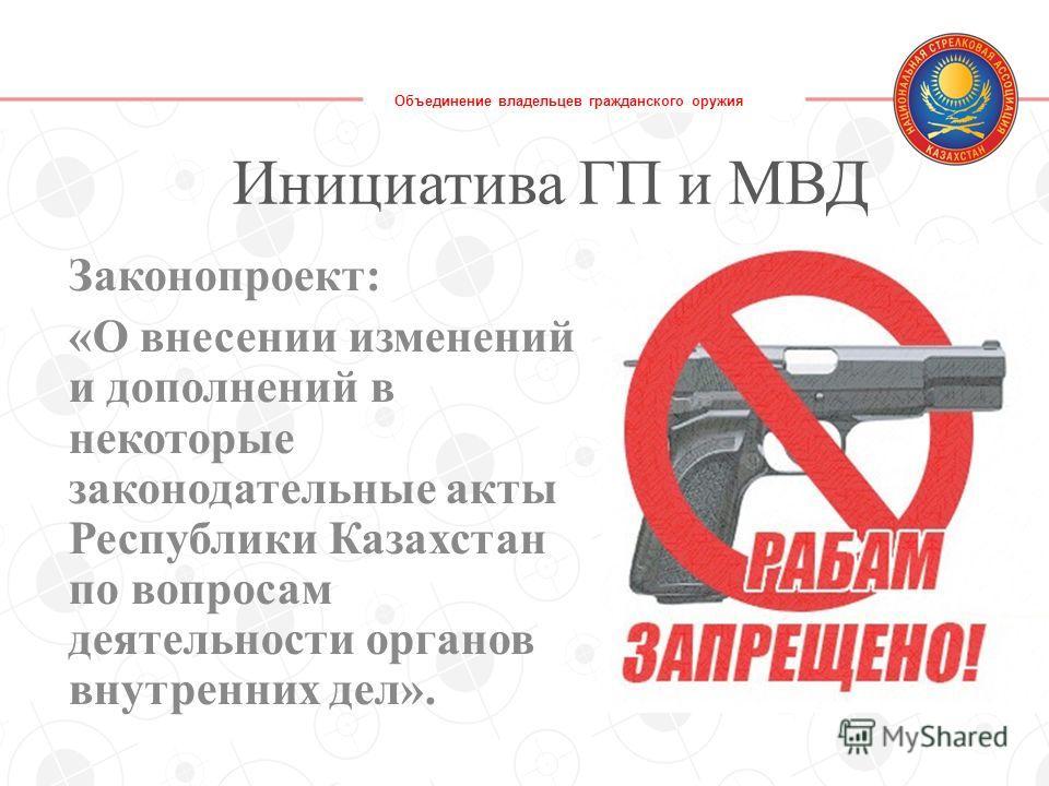 Законопроект: «О внесении изменений и дополнений в некоторые законодательные акты Республики Казахстан по вопросам деятельности органов внутренних дел». Инициатива ГП и МВД