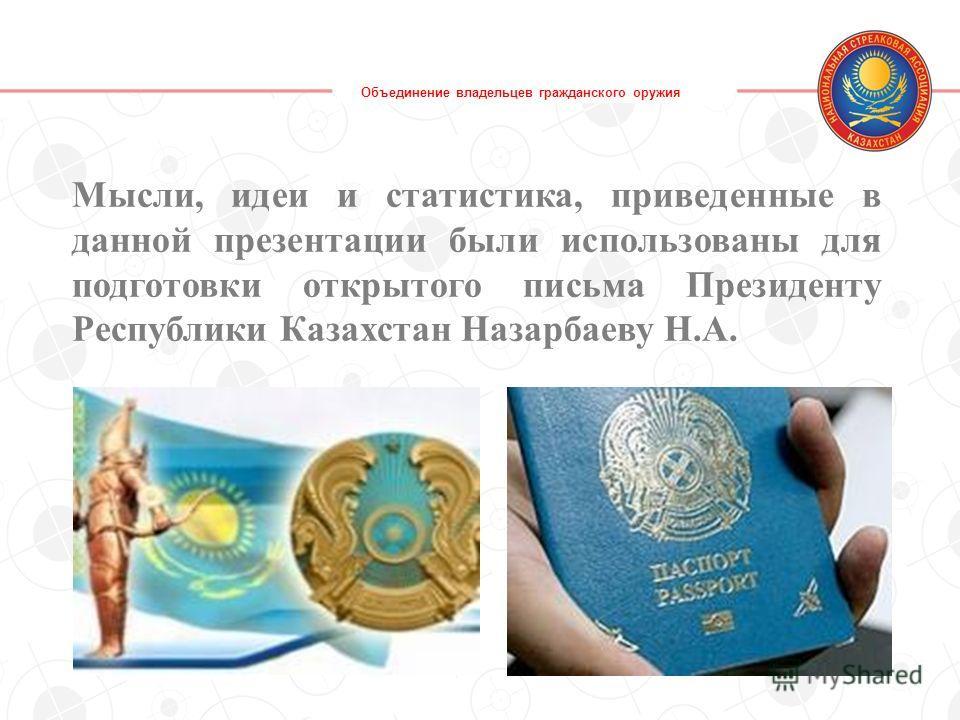 Объединение владельцев гражданского оружия Мысли, идеи и статистика, приведенные в данной презентации были использованы для подготовки открытого письма Президенту Республики Казахстан Назарбаеву Н.А.
