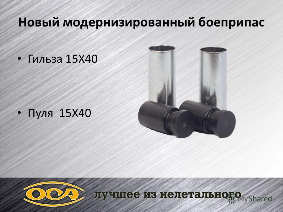Новый модернизированный боеприпас Гильза 15Х40 Пуля 15Х40