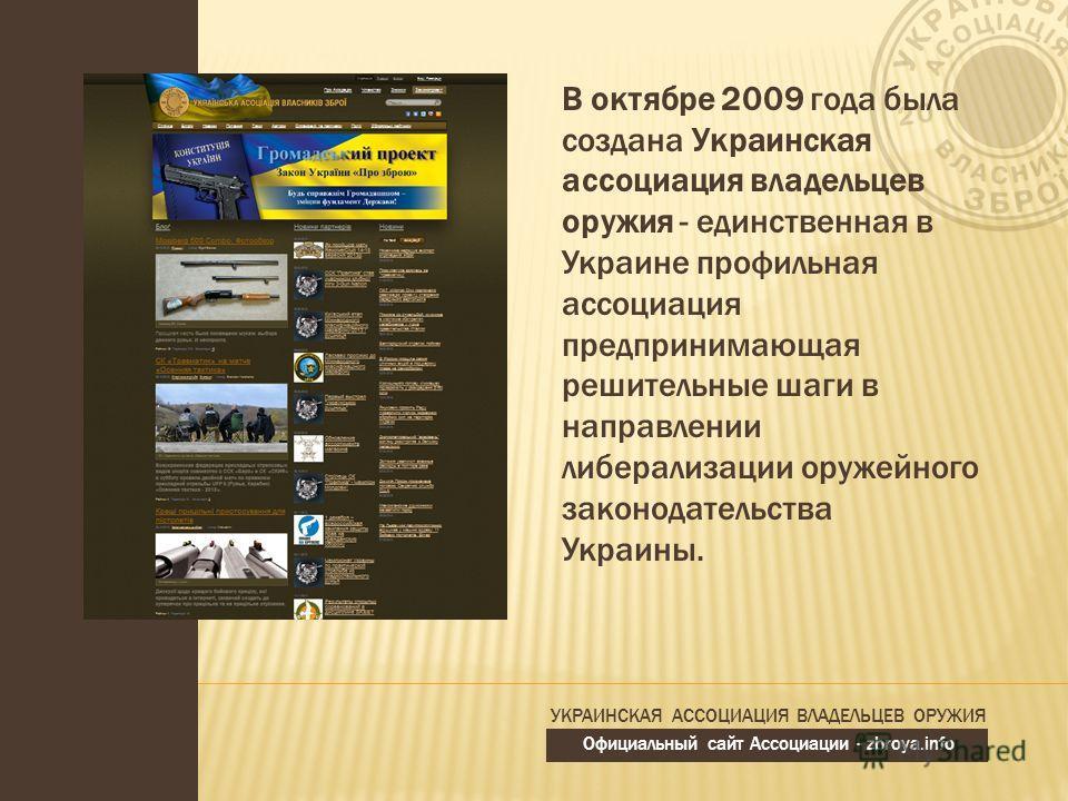 УКРАИНСКАЯ АССОЦИАЦИЯ ВЛАДЕЛЬЦЕВ ОРУЖИЯ Официальный сайт Ассоциации - zbroya.info В октябре 2009 года была создана Украинская ассоциация владельцев оружия - единственная в Украине профильная ассоциация предпринимающая решительные шаги в направлении л