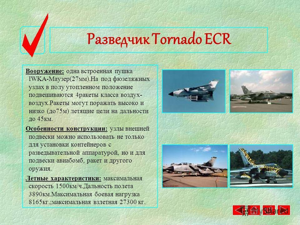 Ка - 52 «Аллигатор» Ка-52 предназначен для решения обычных для боевого вертолета задач борьбы с бронированными целями и огневой поддержки сухопутных войск, а также для разведки целей. При создании вертолета было использовано до 85% узлов и агрегатов