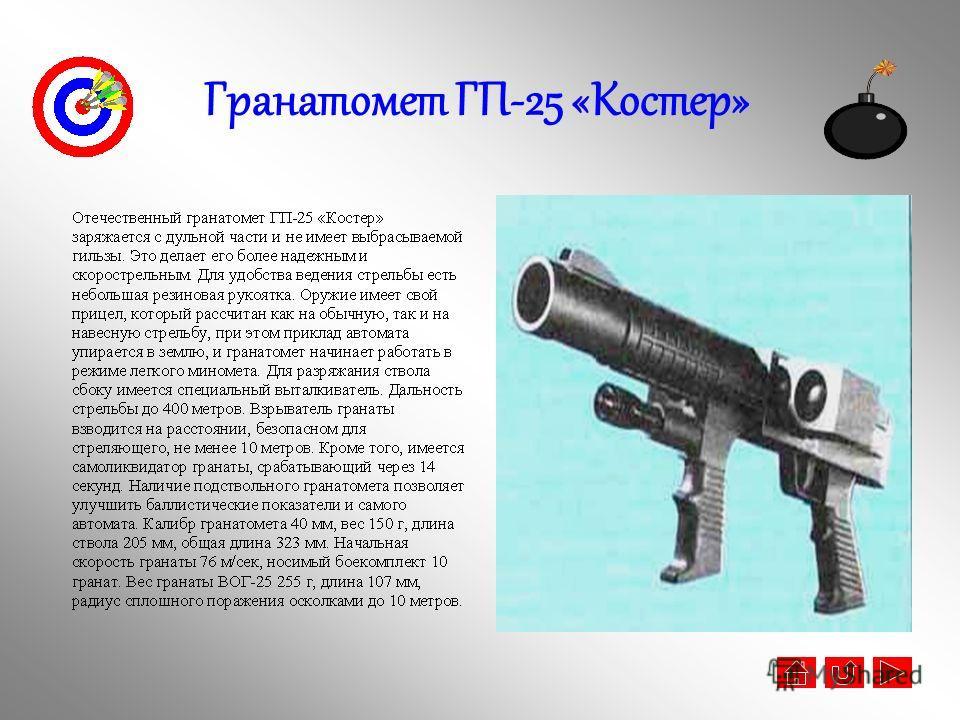 ОружиеОружие ' Гранатомет ГП-25 «Костер» Гранатомет ГП-25 «Костер» Гранатомет ГП-25 «Костер» ' Винтовка Famas G2 Винтовка Famas G2 Винтовка Famas G2 ' Гранатомет ГП-25 «Костер» Гранатомет ГП-25 «Костер» Гранатомет ГП-25 «Костер» ' Винтовка Famas G2 В