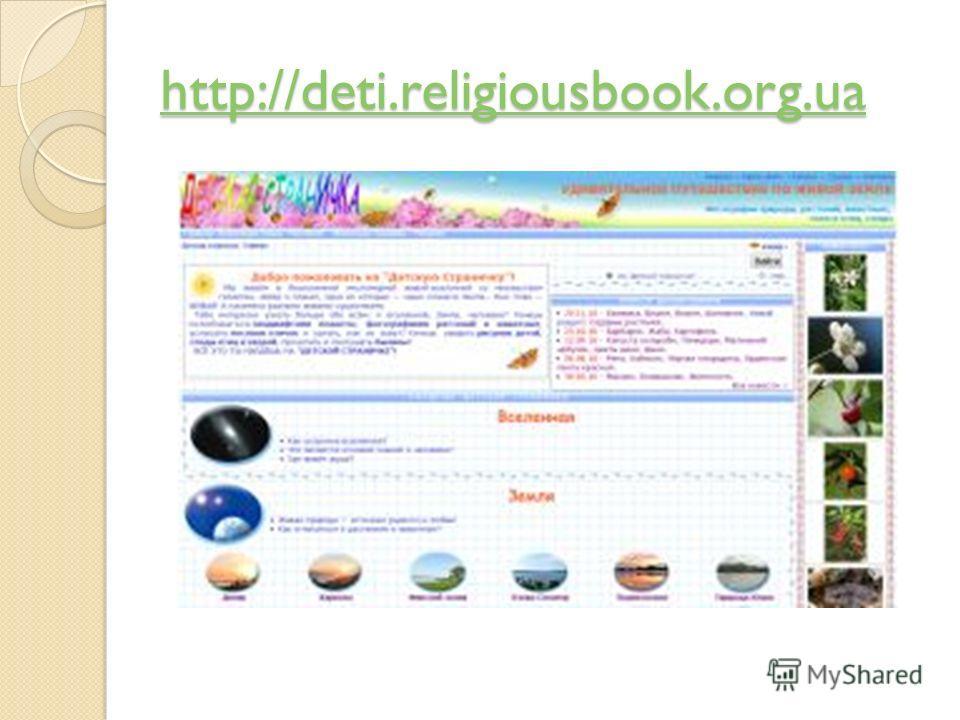 http://deti.religiousbook.org.ua