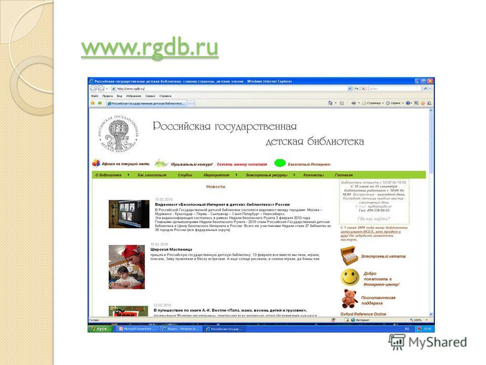www.rgdb.ru