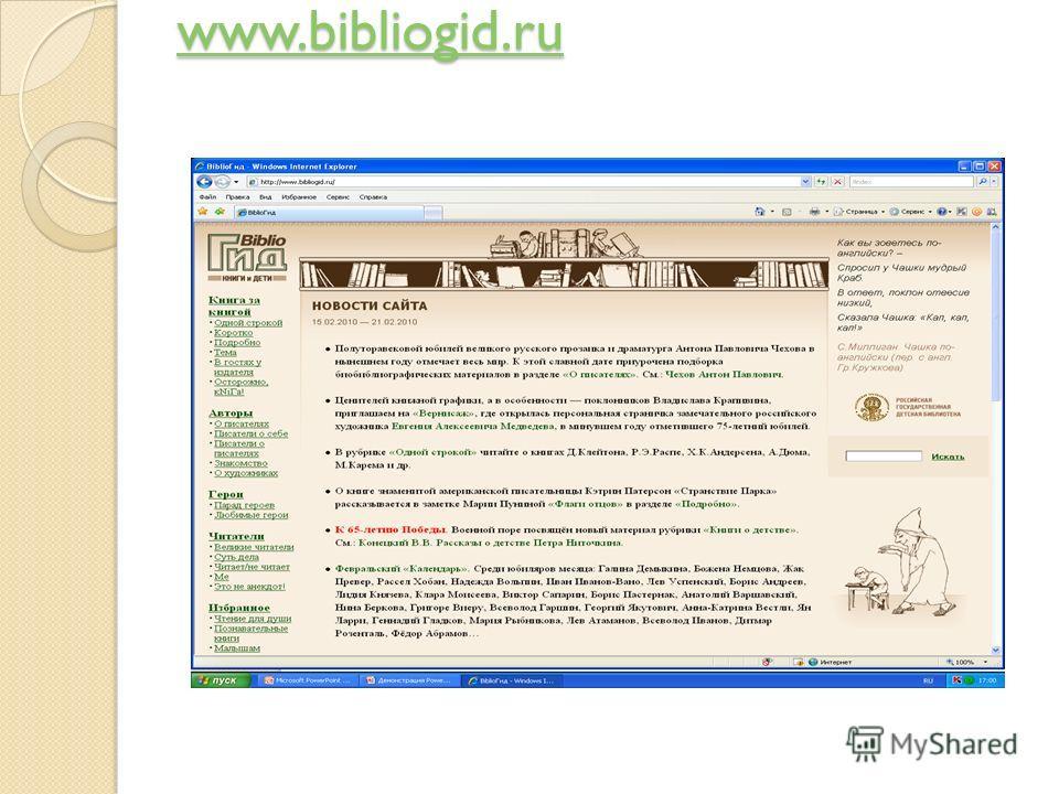 www.bibliogid.ru