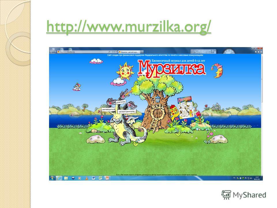 http://www.murzilka.org/