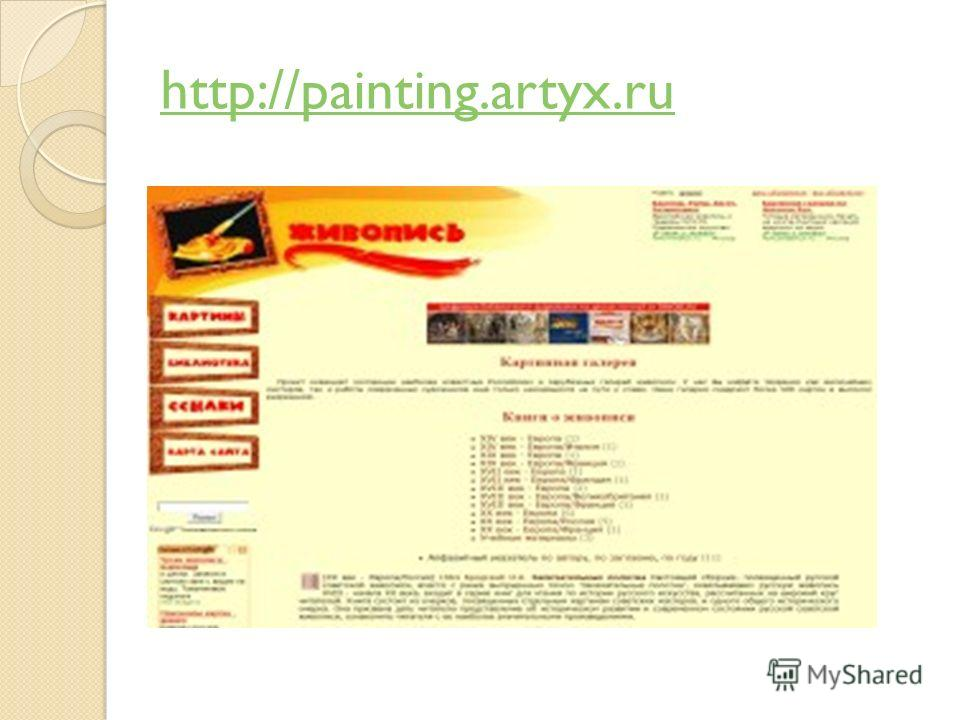 http://painting.artyx.ru