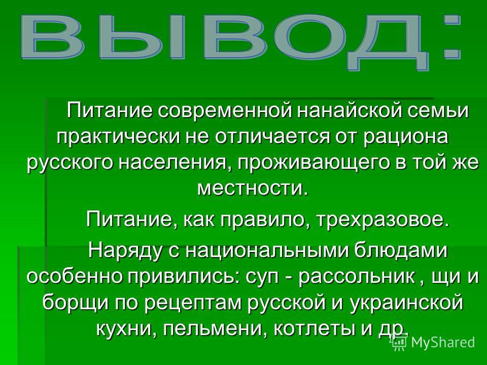 Питание современной нанайской семьи практически не отличается от рациона русского населения, проживающего в той же местности. Питание современной нанайской семьи практически не отличается от рациона русского населения, проживающего в той же местности