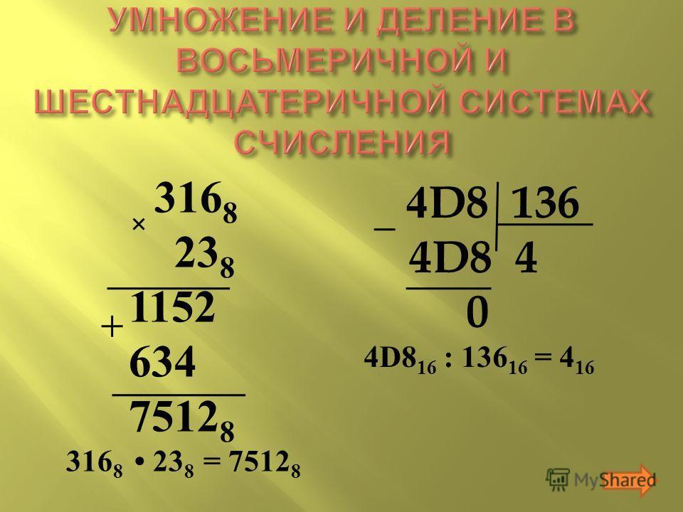316 8 23 8 1152 634 7512 8 316 8 23 8 = 7512 8 4D8 136 4D8 4 0 4D8 16 : 136 16 = 4 16