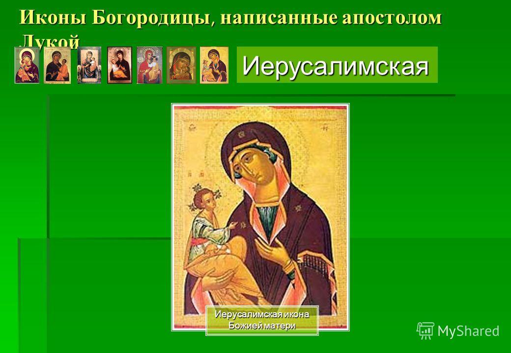 Иконы Богородицы, написанные апостолом Лукой Иерусалимская икона Божией матери Иерусалимская