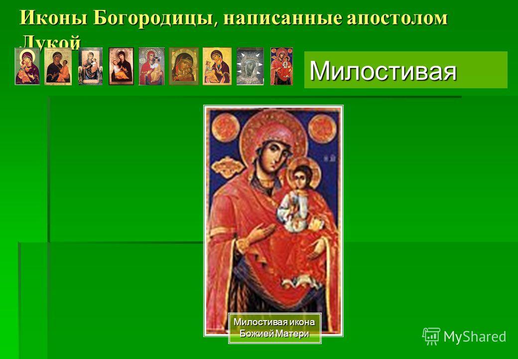 Иконы Богородицы, написанные апостолом Лукой Милостивая икона Божией Матери Милостивая