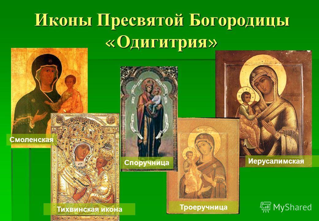 Иконы Пресвятой Богородицы «Одигитрия» Споручница Троеручница Иерусалимская Смоленская Тихвинская икона