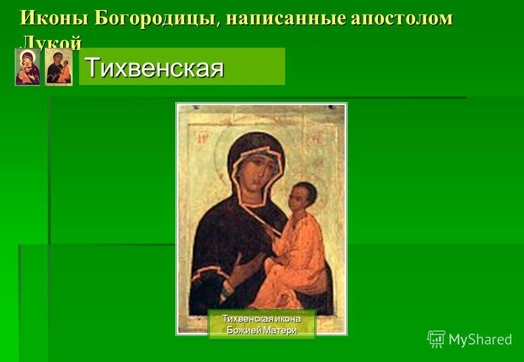 Иконы Богородицы, написанные апостолом Лукой Тихвенская икона Божией Матери Тихвенская