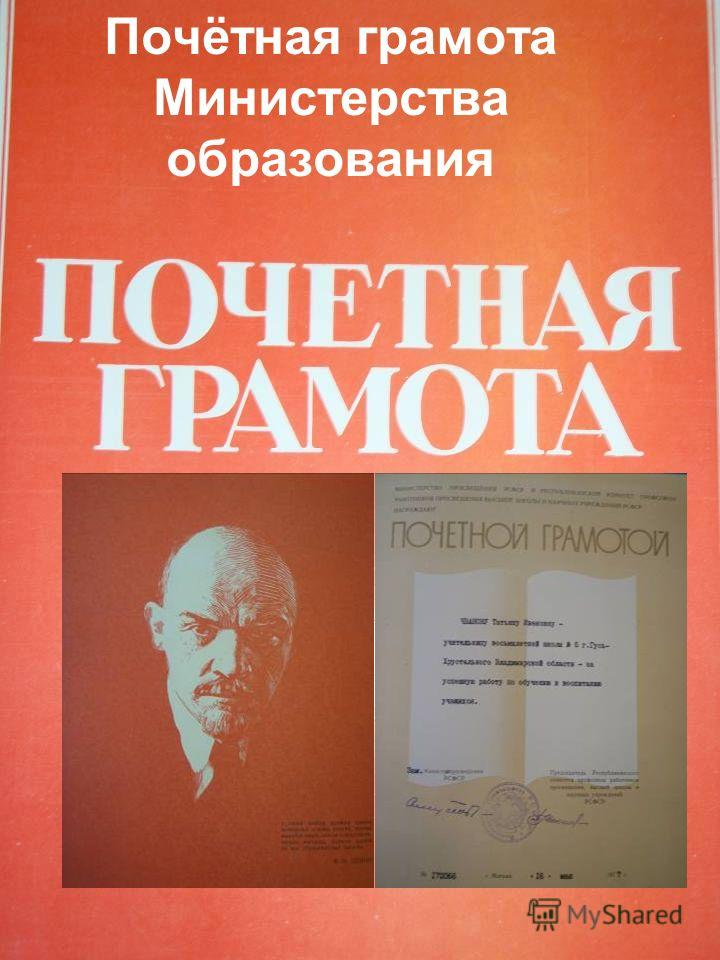 Почётная грамота Министерства образования