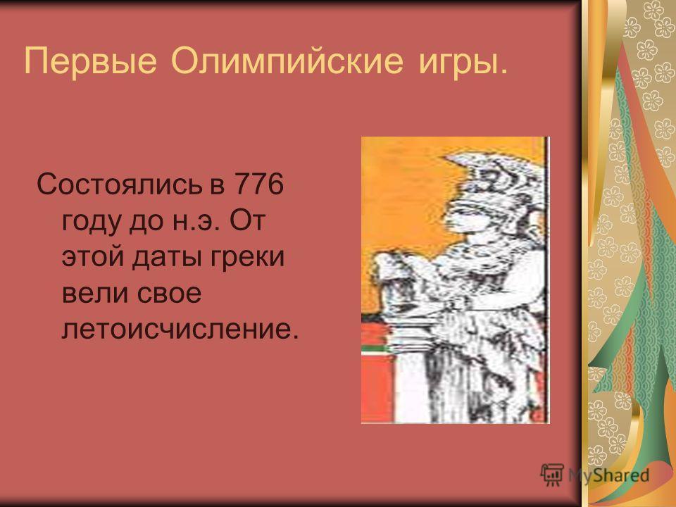 Первые Олимпийские игры. Состоялись в 776 году до н.э. От этой даты греки вели свое летоисчисление.