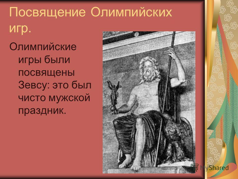 Посвящение Олимпийских игр. Олимпийские игры были посвящены Зевсу: это был чисто мужской праздник.