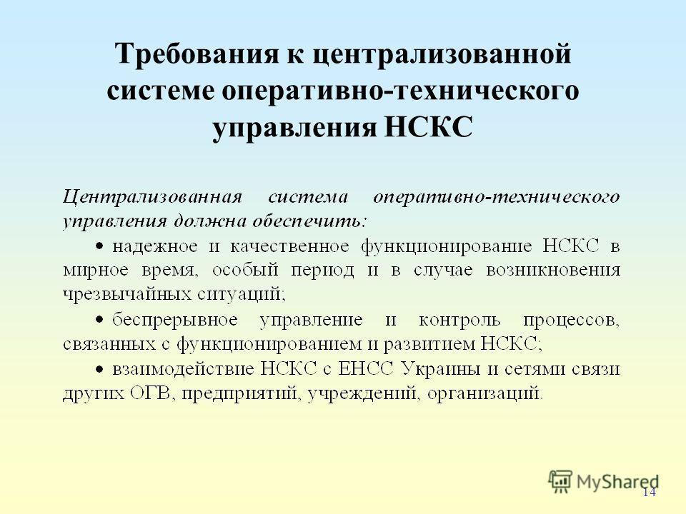 14 Требования к централизованной системе оперативно-технического управления НСКС