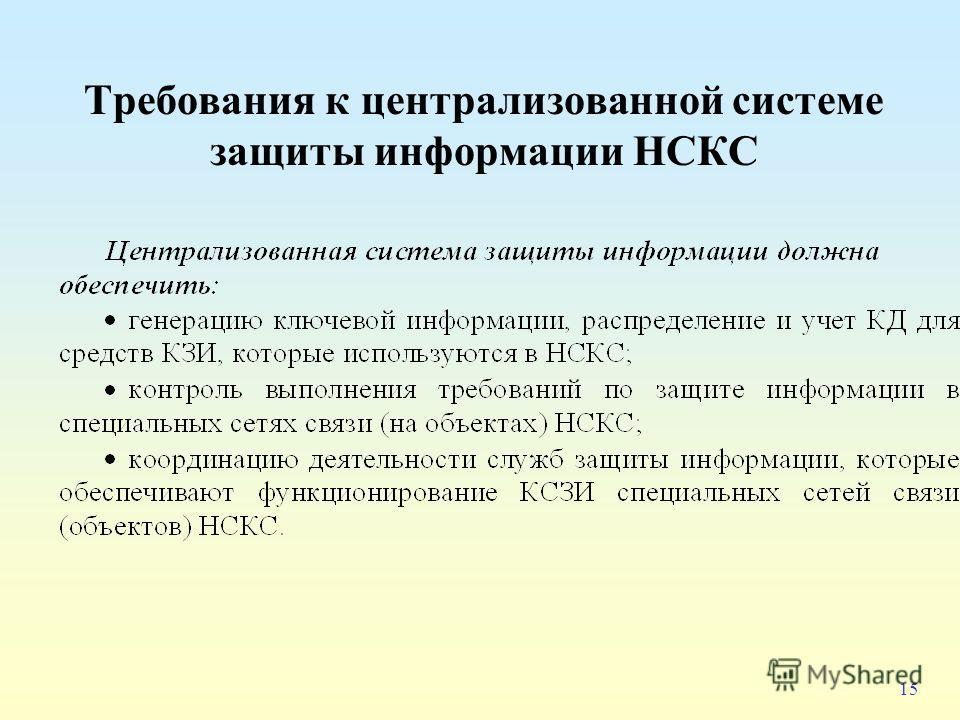 15 Требования к централизованной системе защиты информации НСКС