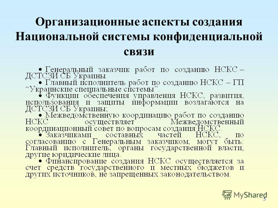 5 Организационные аспекты создания Национальной системы конфиденциальной связи