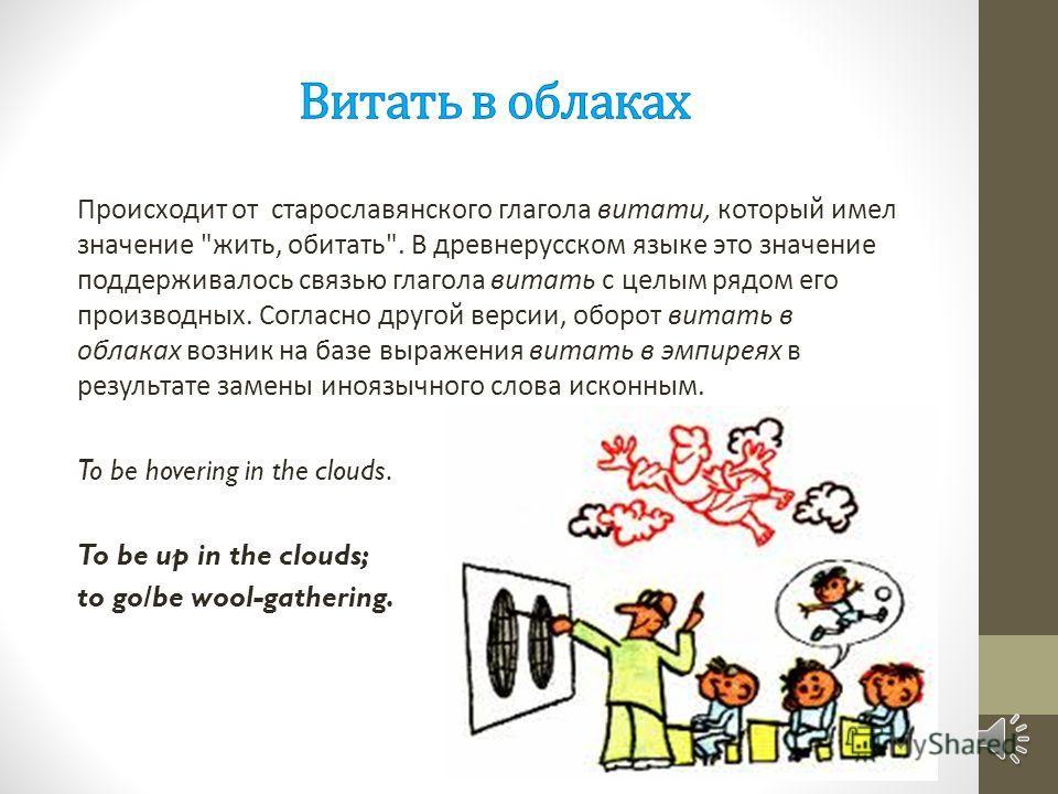 Происходит от старославянского глагола витати, который имел значение