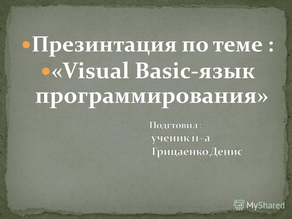 Презинтация по теме : «Visual Basic-язык программирования»