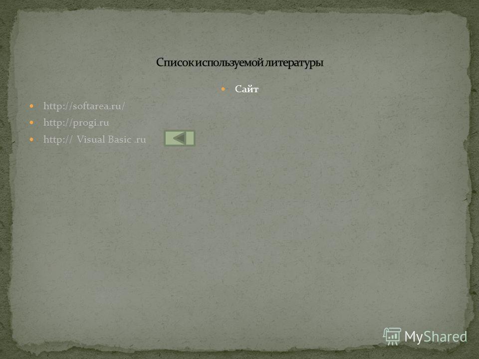 Сайт http://softarea.ru/ http://progi.ru http:// Visual Basic.ru