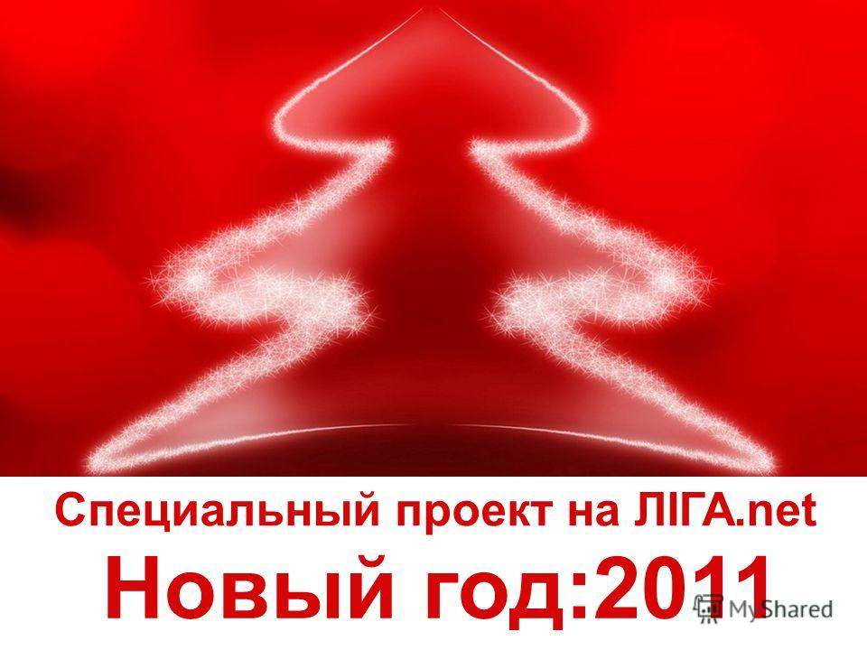 Специальный проект на ЛIГА.net Новый год:2011