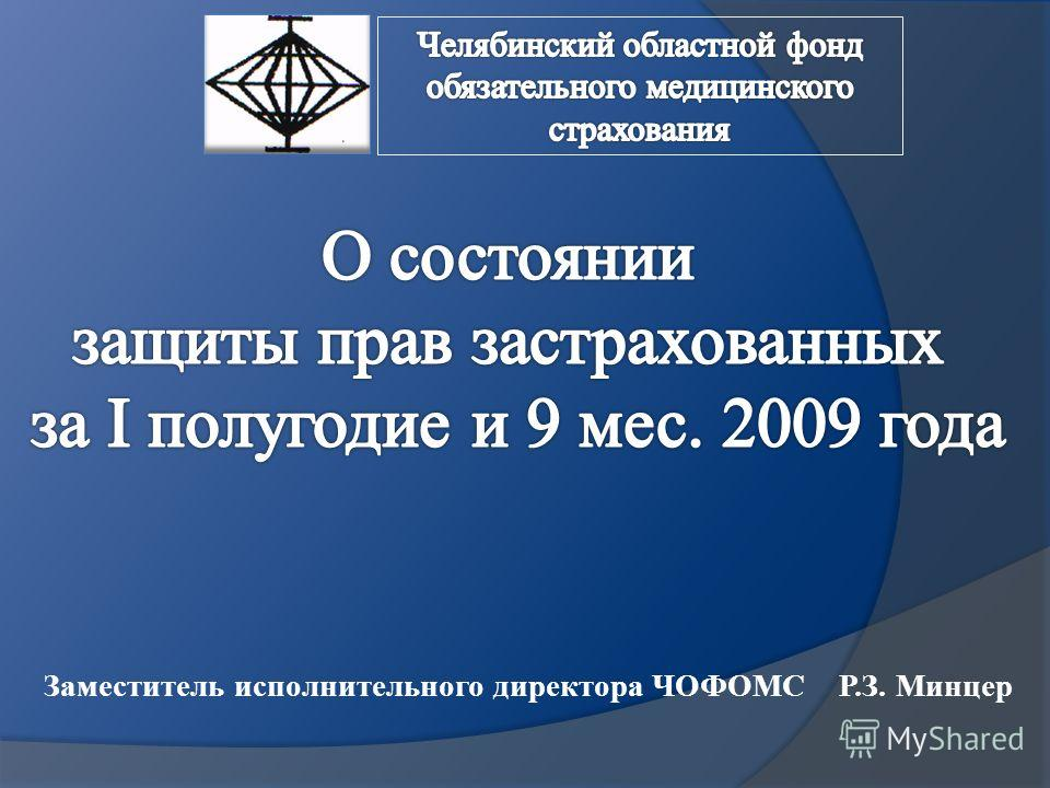 Заместитель исполнительного директора ЧОФОМС Р.З. Минцер