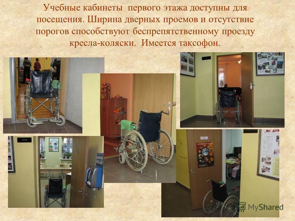 Учебные кабинеты первого этажа доступны для посещения. Ширина дверных проемов и отсутствие порогов способствуют беспрепятственному проезду кресла-коляски. Имеется таксофон.