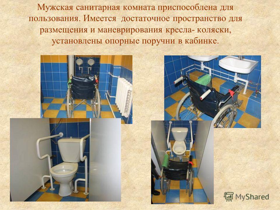 Мужская санитарная комната приспособлена для пользования. Имеется достаточное пространство для размещения и маневрирования кресла- коляски, установлены опорные поручни в кабинке.
