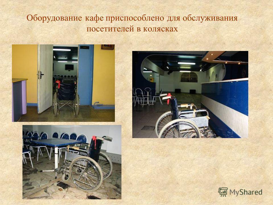 Оборудование кафе приспособлено для обслуживания посетителей в колясках