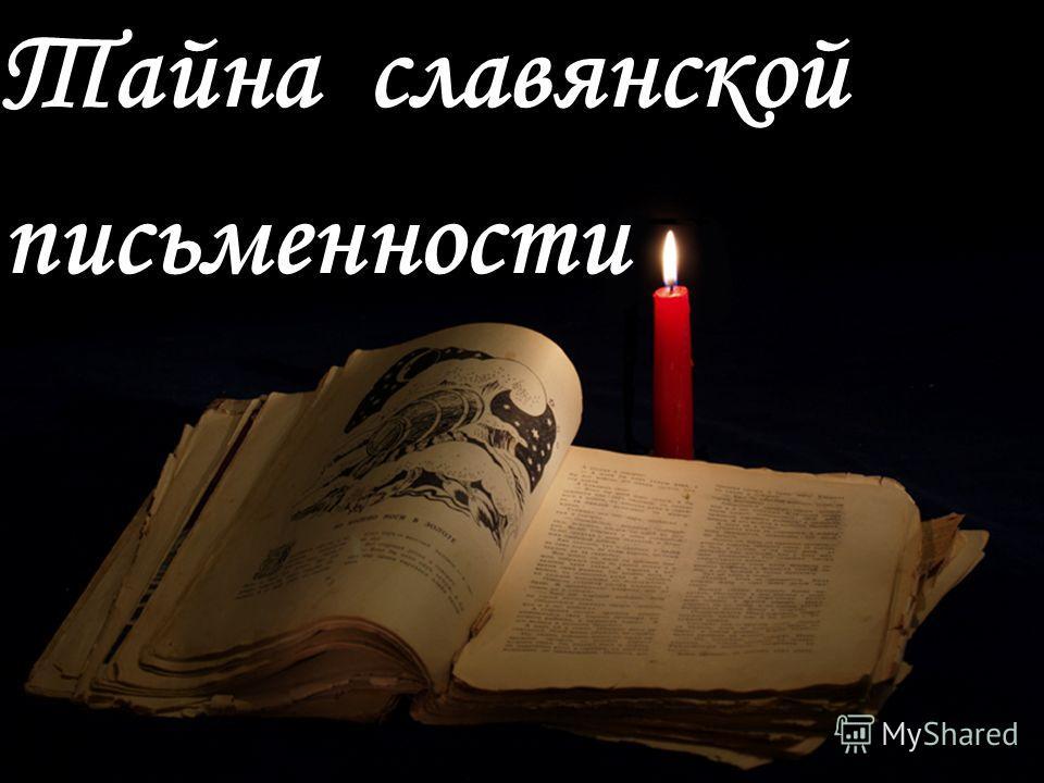 Тайна славянской письменности