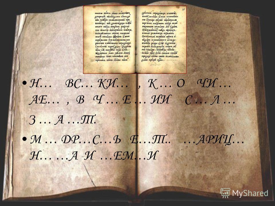 Н… ВС… КИ…, К … О ЧИ … АЕ…, В Ч … Е … ИИ С … Л … З … А …Т. М … ДР…С…Ь Е…Т.. …АРИЦ… Н… …А И …ЕМ…И