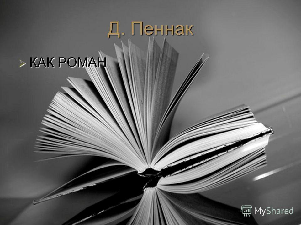 Д. Пеннак КАК РОМАН КАК РОМАН