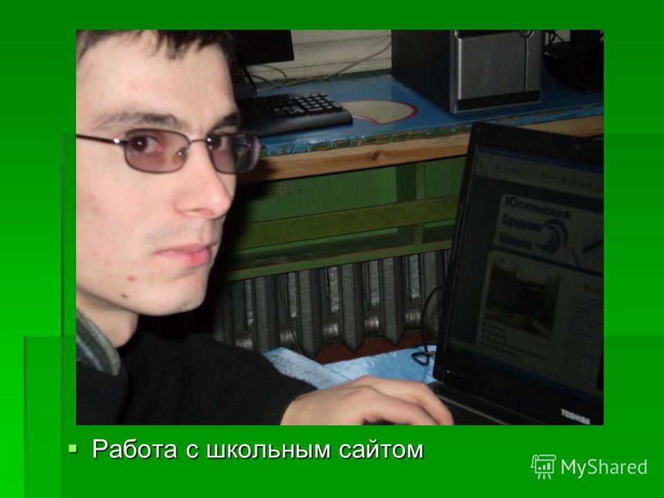 Работа с школьным сайтом Работа с школьным сайтом