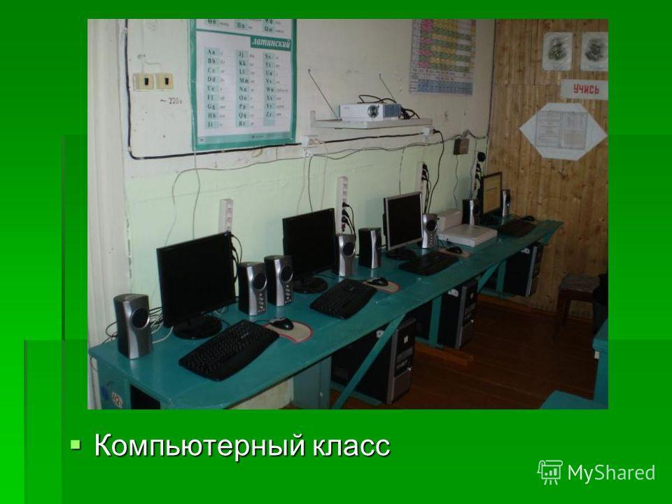 Компьютерный класс Компьютерный класс