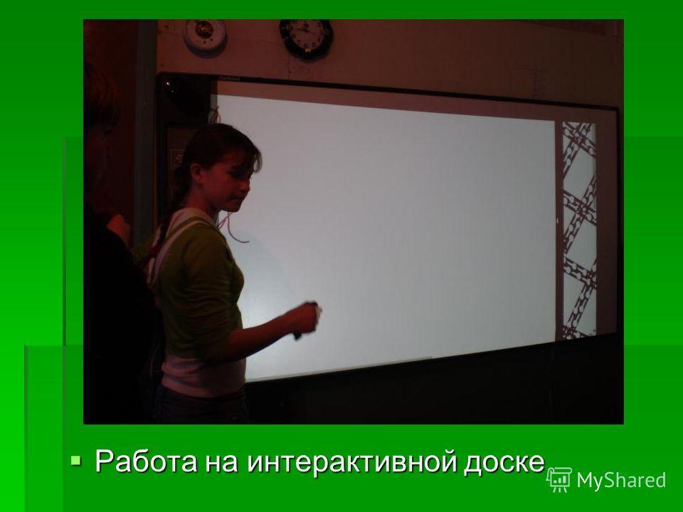 Работа на интерактивной доске Работа на интерактивной доске