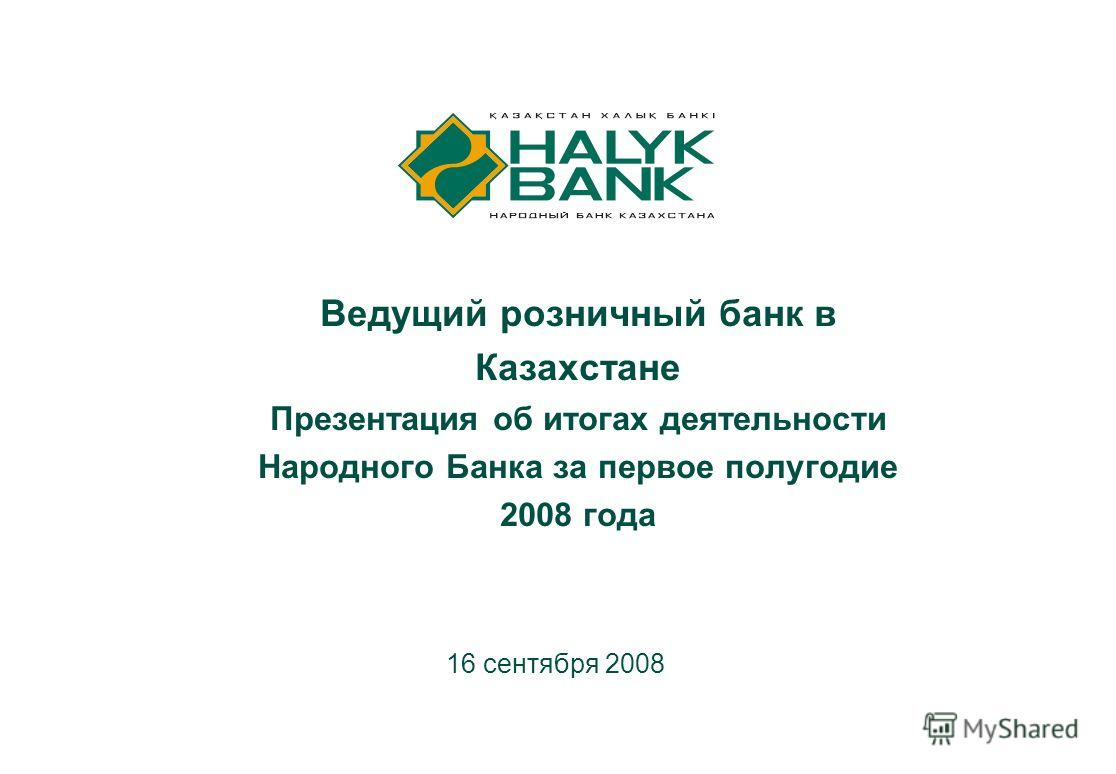 1 Ведущий розничный банк в Казахстане Презентация об итогах деятельности Народного Банка за первое полугодие 2008 года 16 сентября 2008