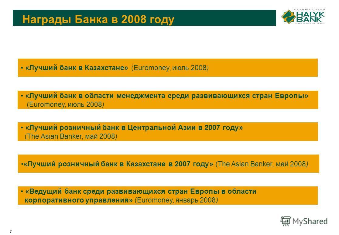 7 Награды Банка в 2008 году «Лучший банк в Казахстане» ( Euromoney, июль 2008 ) «Лучший банк в области менеджмента среди развивающихся стран Европы» ( Euromoney, июль 2008 ) «Ведущий банк среди развивающихся стран Европы в области корпоративного упра