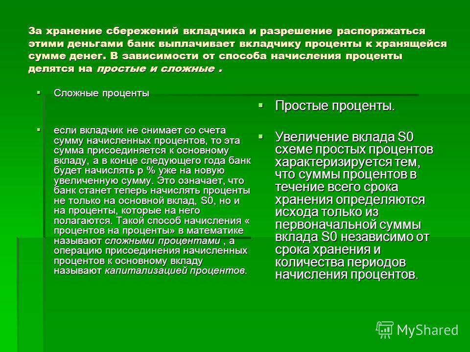 Вклад ВкладчикБанкЗаемщики Плата за пользование Плата за пользование вкладом кредитом