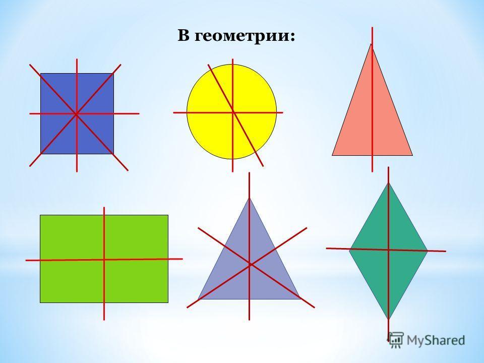В геометрии: