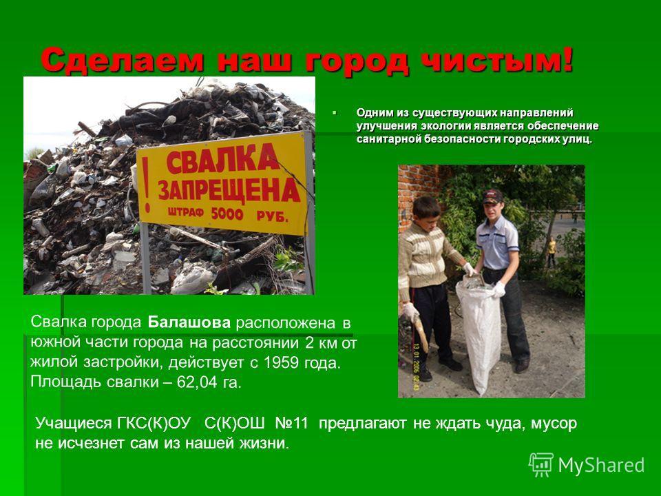 Сделаем наш город чистым! Одним из существующих направлений улучшения экологии является обеспечение санитарной безопасности городских улиц. Одним из существующих направлений улучшения экологии является обеспечение санитарной безопасности городских ул
