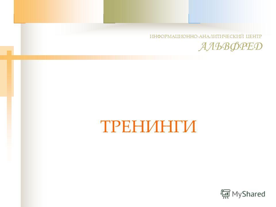 ИНФОРМАЦИОННО-АНАЛИТИЧЕСКИЙ ЦЕНТР АЛЬВФРЕД ТРЕНИНГИ