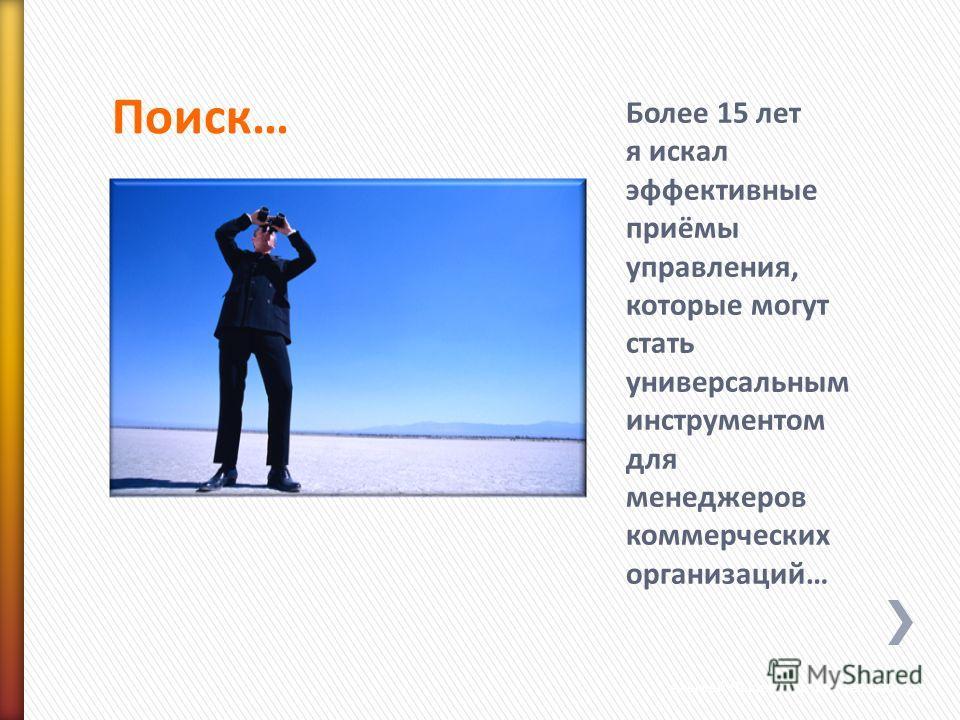 Алексей Пешехонов Бизнес Тренер Более 15 лет я искал эффективные приёмы управления, которые могут стать универсальным инструментом для менеджеров коммерческих организаций… Поиск…