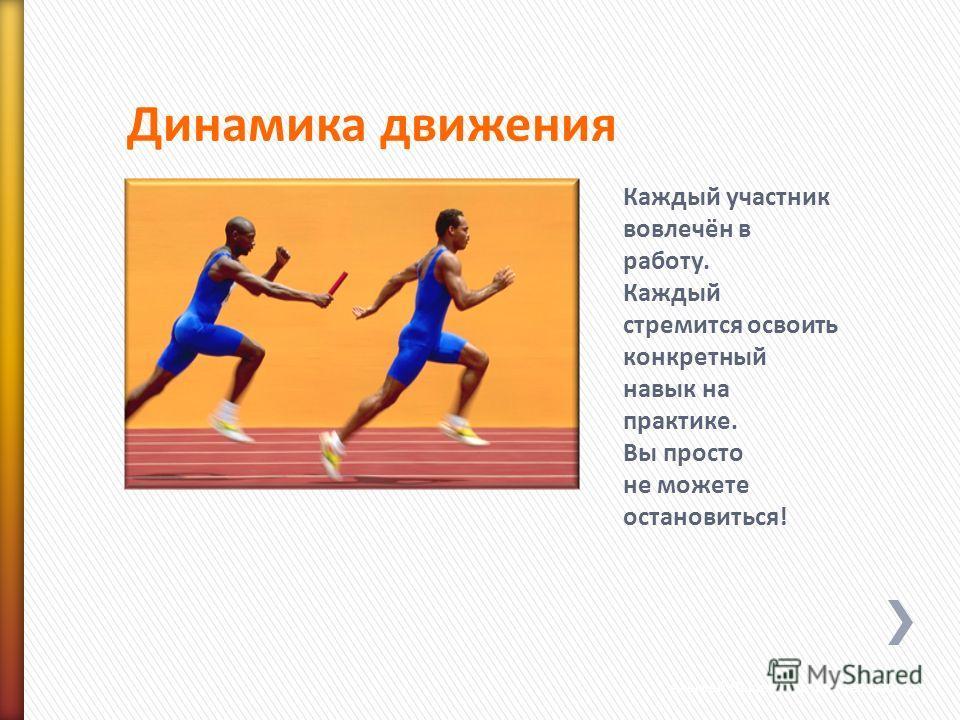 Алексей Пешехонов Бизнес Тренер Каждый участник вовлечён в работу. Каждый стремится освоить конкретный навык на практике. Вы просто не можете остановиться! Динамика движения