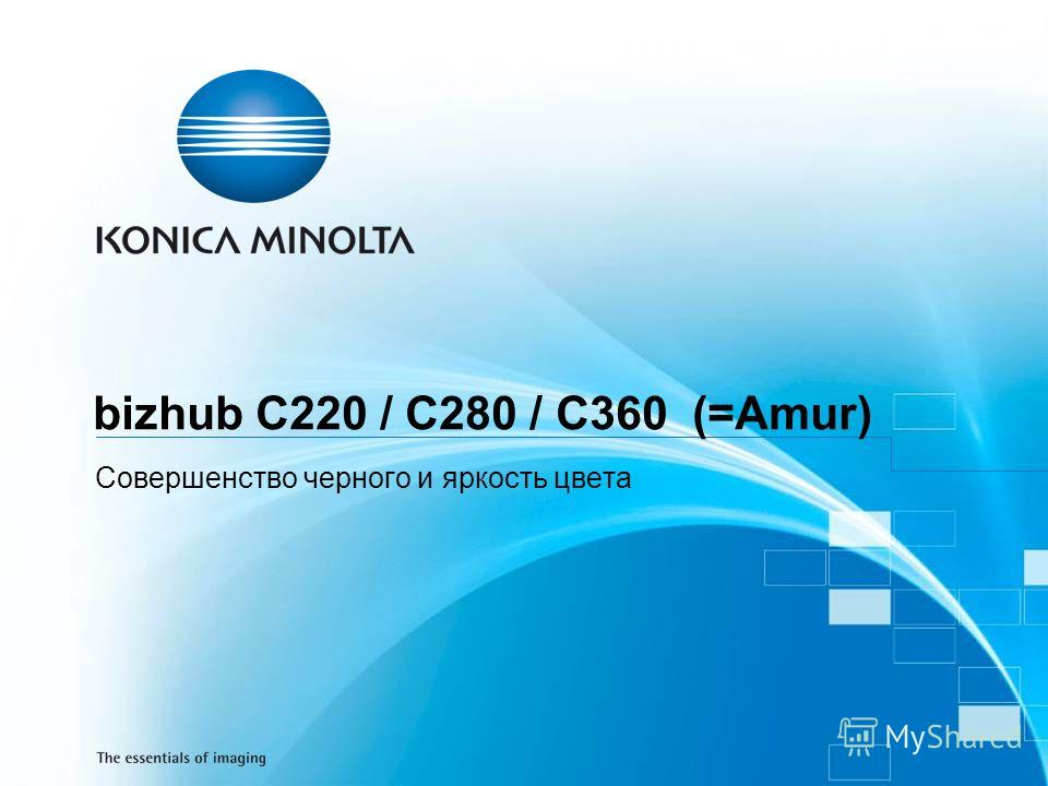 bizhub C220 / C280 / C360 (=Amur) Совершенство черного и яркость цвета