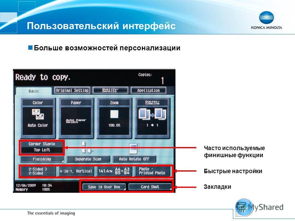 Пользовательский интерфейс Больше возможностей персонализации Часто используемые финишные функции Быстрые настройки Закладки