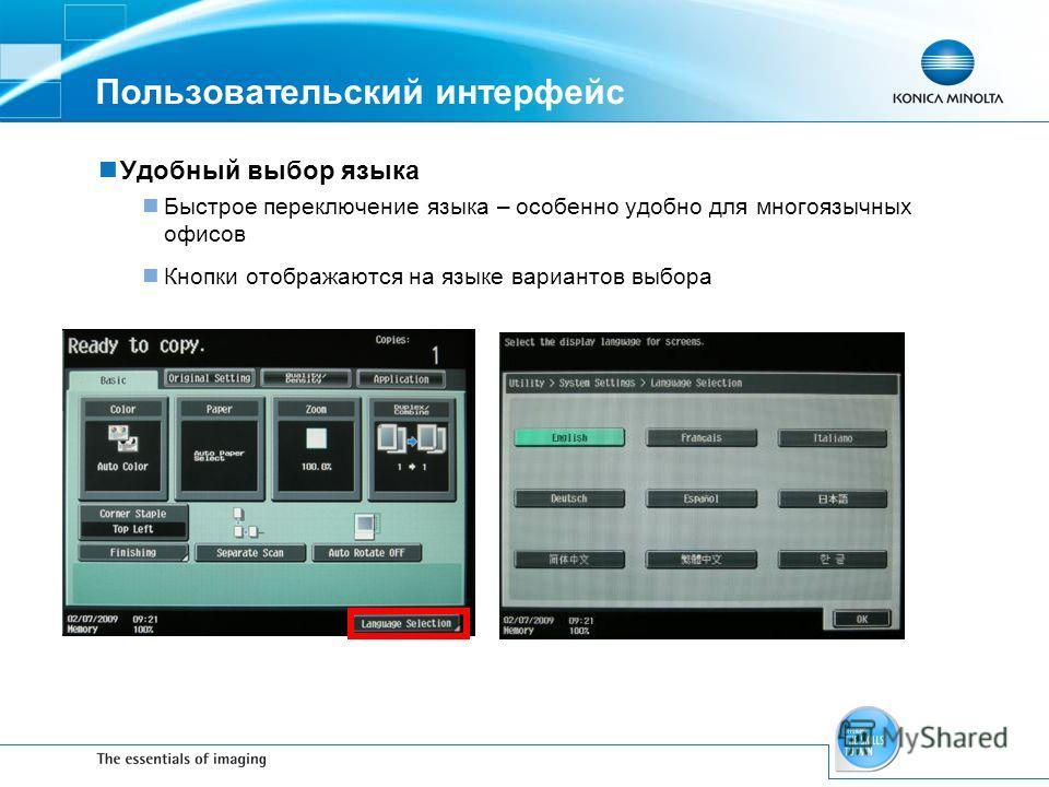 Пользовательский интерфейс Удобный выбор языка Быстрое переключение языка – особенно удобно для многоязычных офисов Кнопки отображаются на языке вариантов выбора