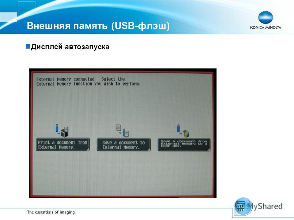 Внешняя память (USB-флэш) Дисплей автозапуска